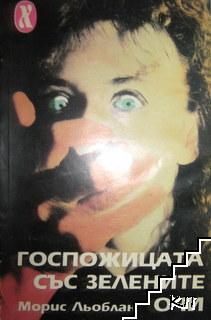 Госпожицата със зелените очи