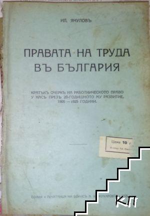 Правата на труда въ България