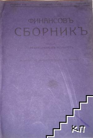 Финансовъ сборникъ. Кн. 11 / 1935