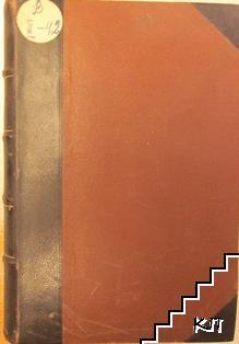 Екзархийски уставъ. Съ тълкуванията и наредбите на Св. Синодъ, Върховния Касационенъ съдъ, министерствата и съответните законоположения. Томъ 1-2. Часть 1-6