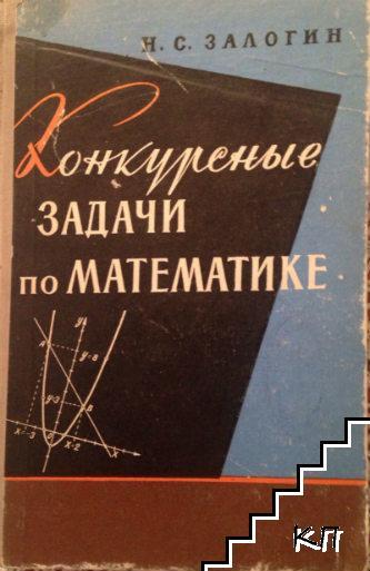 Конкурсные задачи по математике