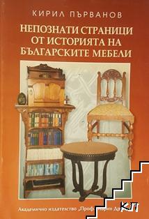 Непознати страници от историята на българските мебели