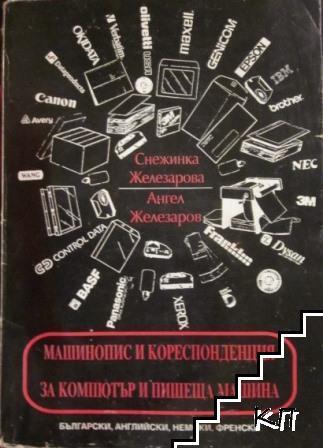 Машинопис и кореспонденция за компютър и пишеща машина