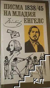 Писма на младия Енгелс 1838-1845