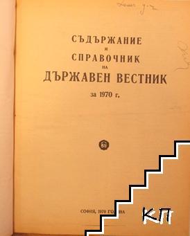 Съдържание и справочник на Държавен вестник за 1970 г.: Бр. 1-103 / 1970