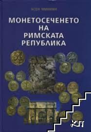 Монетосеченето на Римската република