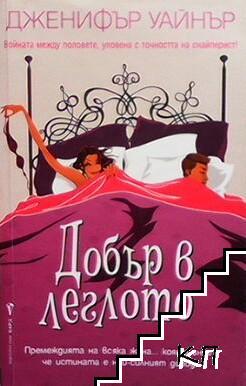 Добър в леглото