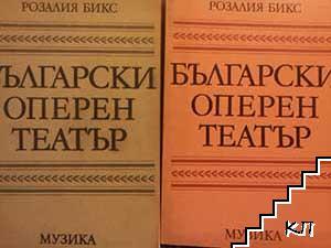 Български оперен театър. Tом 1-2