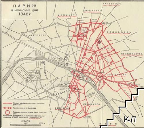 Революции 1848-1849. Том 1