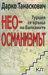 Неоосманизмът. Турция се връща на Балканите