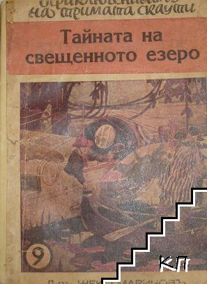 Приключениятя на тримата скаути. Книга 9: Тайната на свещенното езеро