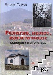 Религия, памет, идентичност: Българите мюсюлмани