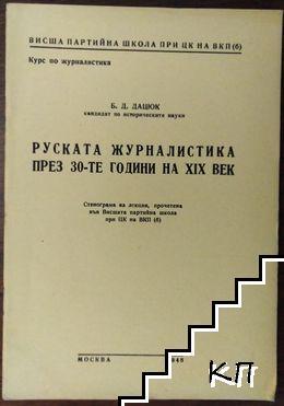 Руската журналистика през 30-те години на XIX век