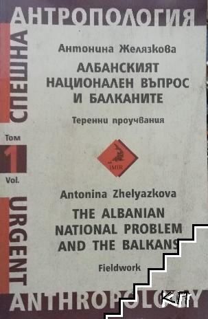 Спешна антропология. Том 1: Албанският национален въпрос и Балканите