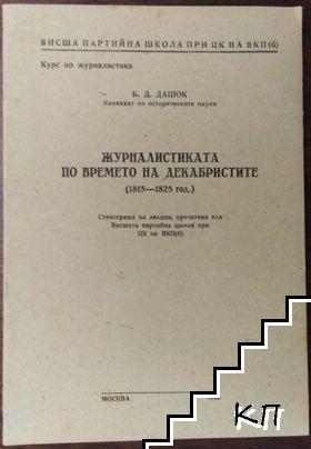 Журналистика по времето на декабристите (1813-1825 год.)