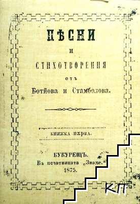 Песни и стихотворения от Ботйова и Стамболова