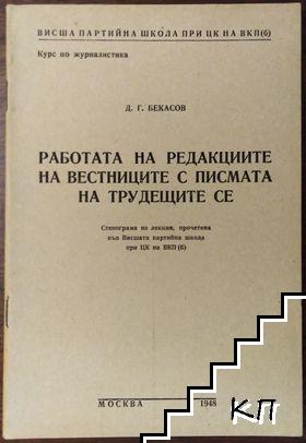 Работата на редакциите на вестниците с писмата на трудещите се