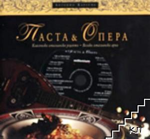 Паста & опера
