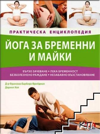 Йога за бременни и майки