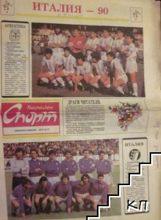 Народен спорт. Специално издание: Италия - 90