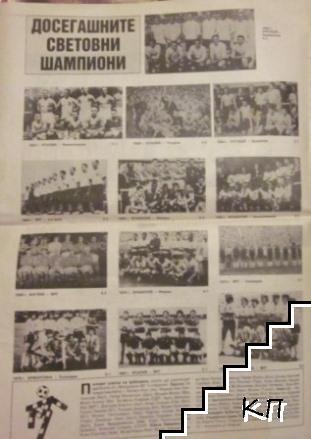 Народен спорт. Специално издание: Италия - 90 (Допълнителна снимка 1)