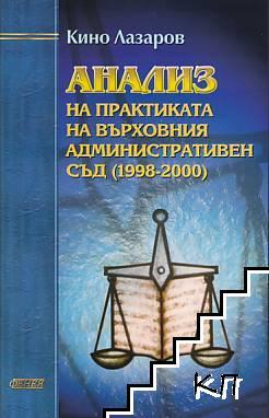 Анализ на практиката на Върховния административен съд (1998-2000)