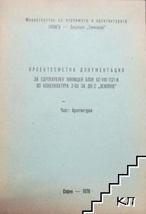 """Проектносметна документация за едропанелен жилищен блок БС-VIII-1121-И. По номенклатура 2-69 за ДК-2 """"Земляне"""". Част: Архитектура"""
