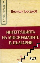 Интеграцията на мюсюлманите в България