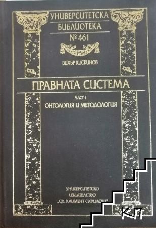 Прaвната система. Част 1: Онтология и методология
