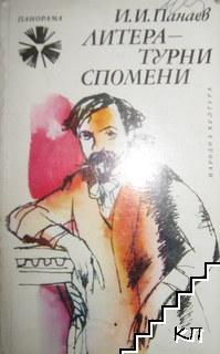 Литературни спомени