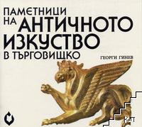 Паметници на античното изкуство в Търговищко