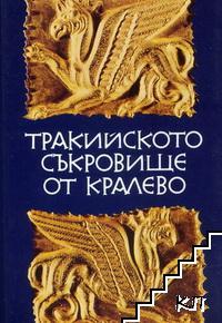 Тракийското съкровище от Кралево