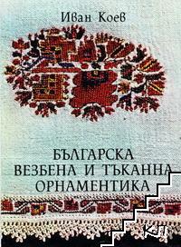 Българска везбена и тъканна орнаментика