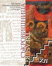 """Съкровищница. 140 години национална библиотека """"Св. св. Кирил и Методий"""""""