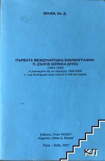Първата международна библиография: П. Дънов (Беинса Дуно)
