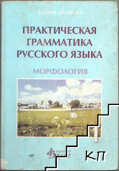 Практическая грамматика русского языка. Часть 1: Морфология