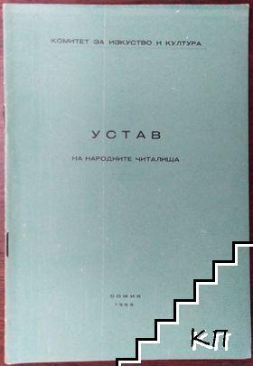 Устав на народните читалища