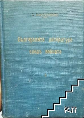 Българската литература следъ войната