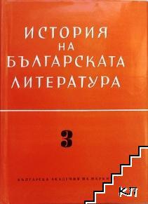 История на българската литература в четири тома. Том 3