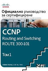 CCNP Routing and Switching Route 300-101: Официално ръководство за сертифициране. Том 1