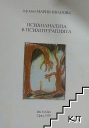 Психоанализа в психотерапията