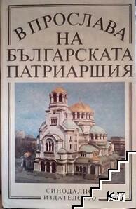 В прослава на българската патриаршия