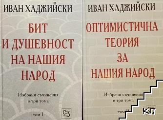 Избрани съчинения в три тома. Том 1-2