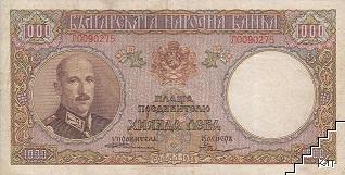 1000 лева / 1938 / Царство България