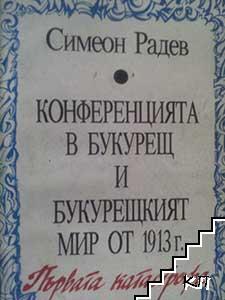 Конференцията в Букурещ и Букурещкият мир от 1913 г.