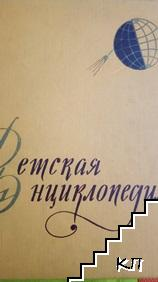 Детская энциклопедия в десяти томах. Том 1
