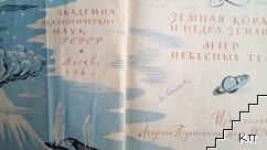 Детская энциклопедия в десяти томах. Том 2 (Допълнителна снимка 1)