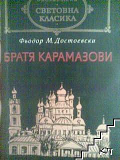 Братя Карамазови