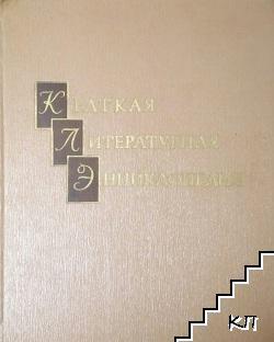 Краткая литературная энциклопедия. Том 1-5