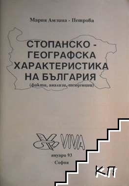 Стопанско-географска характеристика на България
